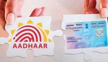 PAN-Aadhaar Linking Last Date: പാൻ കാർഡ് ആധാറുമായി ബന്ധിപ്പിക്കുന്നതിനുള്ള അവസാന ദിനം ഇന്ന്!