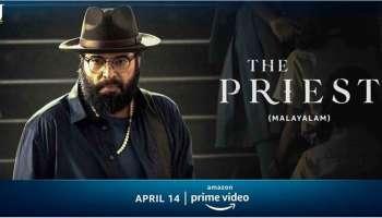 The Priest: മമ്മൂട്ടിയുടെ ദി പ്രീസ്റ്റ് വിഷുവിന് Amazon Prime ലെത്തുന്നു; ആകാംഷയോടെ പ്രേക്ഷകർ