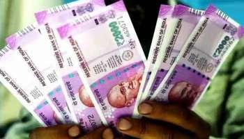 7th pay Commission : സർക്കാർ പിടിച്ച് വെച്ച DA ഉടൻ തന്നെ നൽകുമെന്ന് കേന്ദ്ര മന്ത്രി രാജ്യസഭയിൽ ഉറപ്പ് നൽകി