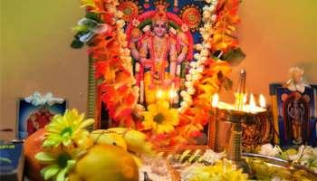 Vishu 2021: സമൃദ്ധിയുടേയും ഐശ്വര്യത്തിന്റെയും വീണ്ടുമൊരു വിഷുക്കാലം കൂടി..