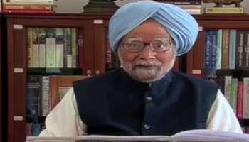 Manmohan Singh ന് കോവിഡ് സ്ഥിരീകരിച്ചു, ഡൽഹി എയിംസിൽ നിരീക്ഷണത്തിൽ