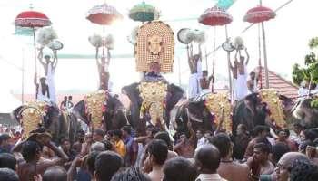 Thrissur Pooram 2021 : തൃശൂർ പൂരം പ്രതീകാത്മകമായി മാത്രം നടത്തുമെന്ന് തിരുവമ്പാടി ദേവസ്വം, എല്ലാ ചടങ്ങും ഒരാന പുറത്തായിട്ട് നടത്തും, കുടമാറ്റം ഇല്ല