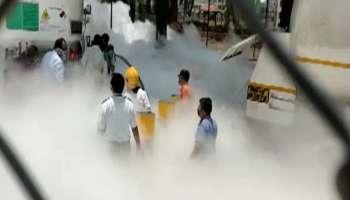 Maharashtra: നാസിക്കിലെ ആശുപത്രിയിൽ ഓക്സിജൻ ടാങ്ക് ചോർന്ന് 22 രോഗികൾക്ക് ദാരുണാന്ത്യം