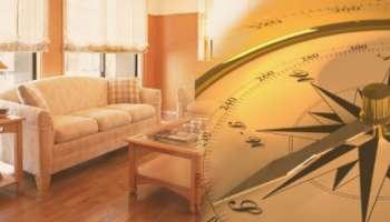 Vastu Tips: ഈ 5 കാര്യങ്ങൾ വീട്ടിൽ സൂക്ഷിക്കുന്നതിലൂടെ ഒരിക്കലും ധനത്തിന് ബുദ്ധിമുട്ടുണ്ടാവില്ല