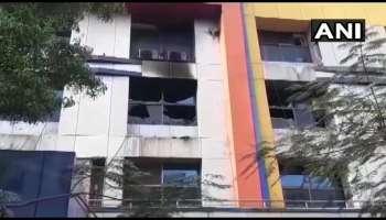 മഹാരാഷ്ട്രയിൽ കൊവിഡ് ആശുപത്രിയിൽ തീപിടിത്തം- കൊവിഡ് ചികിത്സയിലിരുന്ന 13 പേർ മരിച്ചു