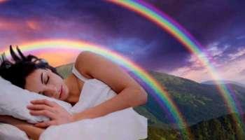 Rainbow in Dream: സ്വപ്നത്തിൽ മഴവില്ല് കാണുന്നത് നല്ലതോ, ചീത്തയോ? അറിയാം..