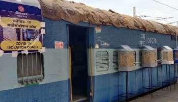 Indian Railways 5000 കോച്ചുകൾ കോവിഡ് ചികിത്സ കേന്ദ്രങ്ങളായി മാറ്റി; ചിത്രങ്ങൾ കാണാം