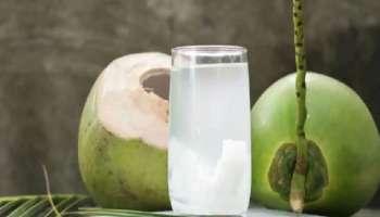 Health Tips: കൊറോണ സമയത്ത് കരിക്കിൻ വെള്ളം കുടിക്കൂ.. ഗുണങ്ങൾ ഏറെ!