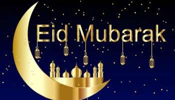 Eid-Ul-Fitr 2021: മുപ്പതു ദിവസത്തെ നോമ്പ് പൂർത്തിയാക്കി വിശ്വാസികൾ ഇന്ന് ചെറിയ പെരുന്നാൾ ആഘോഷിക്കുന്നു