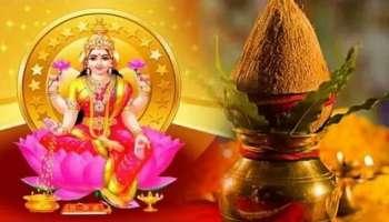 Akshaya Tritiya 2021: അറിയാം.. അക്ഷയ തൃതീയയുടെ ഐതീഹ്യം