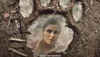 Vidya Balan, ചിത്രം ഷെർണിയുടെ ട്രെയ്ലർ നാളെയെത്തും; ആകാംക്ഷയോടെ പ്രേക്ഷകർ