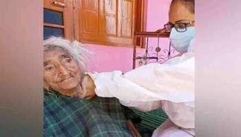 Door-to-Door Vaccination Drive: ജമ്മു കശ്മീരിൽ 124 കാരിയായ മുത്തശ്ശി കൊവിഡ് വാക്സിൻ സ്വീകരിച്ചു