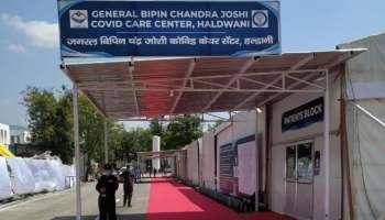 Drdo Covid Hospital: വളരെ കുറഞ്ഞ സമയം കൊണ്ട് ഡി.ആർ.ഡി.ഒ ഉത്തരാഖണ്ഡിൽ നിർമ്മിച്ച കോവിഡ് ആശുപത്രി