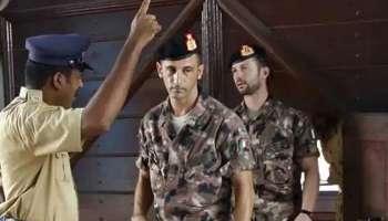 Italian Marines Case : കടൽക്കൊല കേസിൽ ഇന്ത്യൻ നടപടികൾ അവസാനിപ്പിച്ച് സുപ്രീം കോടതി ; 10 കോടി നഷ്ടപരിഹാരം