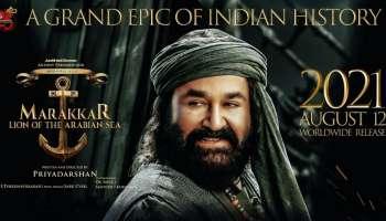 Marakkar Movie Release Date: അറബി കടലിൻറെ സിംഹം ഒാണത്തിന് തീയേറ്ററിലേക്ക്