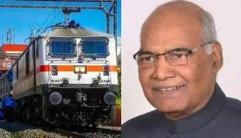 Ram Nath Kovind train journey: രാംനാഥ് കോവിന്ദ് ട്രെയിനിൽ നാട്ടിലേക്ക്, ഡൽഹിയിൽ നിന്ന് യാത്ര തുടങ്ങുന്ന വണ്ടിക്ക് രണ്ട് സ്റ്റോപ്പ്