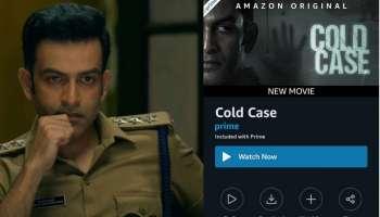 Cold Case : Prithviraj ചിത്രം കോൾഡ് കേസ് ആമസോൺ പ്രൈം വീഡിയോയിൽ എത്തി