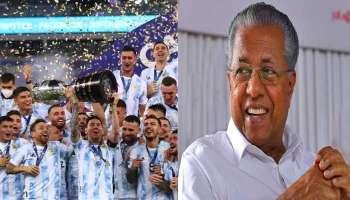 Copa America Final 2021: മെസിയുടെ വിജയത്തിൽ പങ്കുചേർന്ന് മുഖ്യമന്ത്രി പിണറായി വിജയൻ