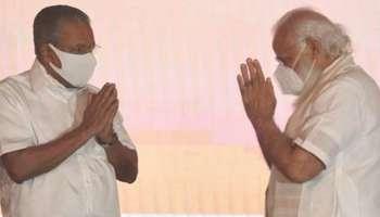 PM-CM Meeting : പ്രധാനമന്ത്രിയുമായി കൂടിക്കാഴ്ച നടത്താൻ മുഖ്യമന്ത്രി ഇന്ന് ന്യൂഡൽഹിലേക്ക് തിരിക്കും