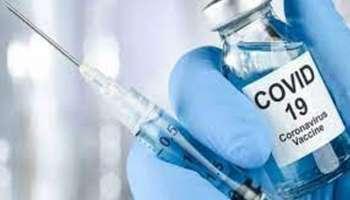 Covid Vaccine : സംസ്ഥാനങ്ങൾക്ക് 41.69 കോടി വാക്സിൻ ഡോസുകൾ എത്തിച്ച് കഴിഞ്ഞുവെന്ന് കേന്ദ്ര സർക്കാർ