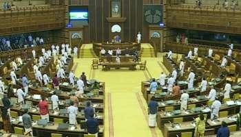 Kerala Assembly Sessions : നിയമസഭ സമ്മേളനം ജൂലൈ 22 മുതൽ ആരംഭിക്കും, മരം മുറി വിവാദം, കോവിഡ് വ്യാപനം, സ്ത്രീ സുരക്ഷ പ്രശ്നങ്ങളും പ്രധാന ചർച്ച വിഷയമായേക്കും