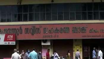 Karuvannur bank loan scam: കരുവന്നൂർ സഹകരണ ബാങ്കിൽ നിന്ന് വായ്പയെടുത്ത മുൻ പഞ്ചായത്തംഗം തൂങ്ങിമരിച്ചു
