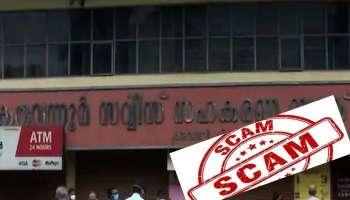 Karuvannur Bank Scam: സംസ്ഥാനത്തെ എല്ലാ സഹകരണ ബാങ്കുകളിലും പരിശോധന നടത്താൻ ഉത്തരവ്,നടപടി കരുവന്നൂർ ബാങ്ക് തട്ടിപ്പ് പശ്ചാത്തലത്തിൽ