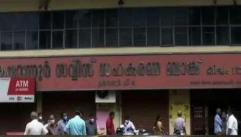 Karuvannur Bank Scam : കരുവന്നൂർ ബാങ്ക് തട്ടിപ്പ് കേസിൽ പ്രതികളുടെ വീടുകളിൽ ക്രൈം ബ്രാഞ്ച് റെയ്ഡ് ആരംഭിച്ചു