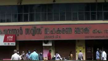 Karuvannur bank loan scam: ബിനാമി ഇടപാടുകളിലൂടെ പണം വകമാറ്റി; പ്രതികളുടെ വീട്ടിൽ നിന്ന് 29 അനധികൃത രേഖകൾ പിടികൂടി