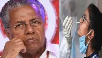 Kerala COVID Update : ഞായറാഴ്ച പരിശോധന നിരക്ക് കുറഞ്ഞിട്ടും ഇന്ന് 11,000ത്തിന് മുകളിൽ കോവിഡ് കണക്ക്, മരണം 136