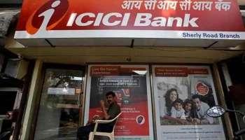 ICICI Bank Alert: ആഗസ്റ്റ്  1 മുതല്  ഐസിഐസിഐ ബാങ്ക് സേവന നിരക്കുകളില് മാറ്റം,  അറിയാം പുതിയ നിരക്കുകള്