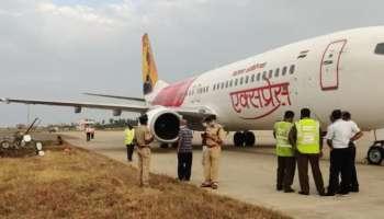 Air India Express വിമാനം അടിയന്തരമായി തിരുവനന്തപുരത്ത് തിരിച്ചിറക്കി, ദമാമിലേക്ക് പുറപ്പെട്ട വിമാനമാണ് തിരിച്ചറക്കയത്