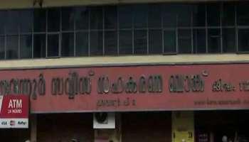 Karuvannur bank loan scam: പ്രതികളുടെ ലുക്ക്ഔട്ട് നോട്ടീസ് പുറത്തിറക്കാൻ ഒരുങ്ങി അന്വേഷണ സംഘം