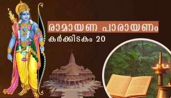 Ramayana Masam 2021: രാമായണം ഇരുപതാം ദിനം പാരായണം ചെയ്യേണ്ട ഭാഗം