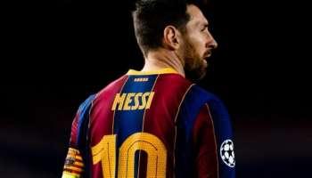 Lionel Messi: മെസ്സി ബാഴ്സലോണ വിട്ടു,കരാർ പുതുക്കിയില്ല