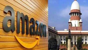 Future Retail deal: സുപ്രീംകോടതിയിൽ ആമസോണിന് വിജയം; റിലയൻസിന് തിരിച്ചടി