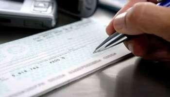 RBI Cheque Payment: ചെക്ക് വഴി പണമടയ്ക്കുന്നതിന് മുമ്പ് ആർബിഐയുടെ പുതിയ നിയമങ്ങൾ അറിയുക, അല്ലെങ്കിൽ പിഴ ഉറപ്പ്