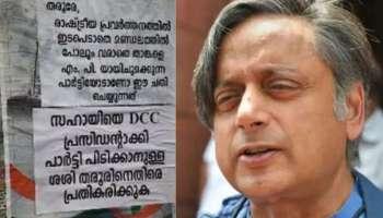 Shashi Tharoor: ശശി തരൂരിനെതിരെ DCC ആസ്ഥാനത്ത് പോസ്റ്റർ