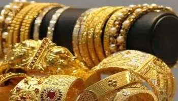 Gold Rate today in Kerala: രണ്ടു ദിവസത്തിന് ശേഷം സ്വര്ണ വിലയിൽ  ഇടിവ്