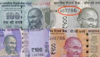 786 series Indian Rupee: 786 നമ്പര് ഉള്ള രൂപ നോട്ടുകള് കൈവശമുണ്ടോ? എങ്കില് നിങ്ങള്ക്ക് ലക്ഷങ്ങള് നേടാം...!!