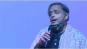 Viral Video: Singer Shashi Tharoor....!! ശശി തരൂരിന്റെ  'Oxford accent' ഹിന്ദിപ്പാട്ട്  വൈറല്,  നിങ്ങളും കേട്ടുനോക്കൂ....