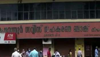 Karuvannur bank loan scam: സിബിഐ അന്വേഷണം ആവശ്യപ്പെട്ടുള്ള ഹർജി പരിഗണിക്കുന്നത് മാറ്റി