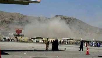 Kabul airport attack: കാബൂളിൽ ചാവേർ ആക്രമണം നടത്തിയത് അഞ്ച് വർഷം മുൻപ് ഡൽഹിയിൽ പിടിയിലായ ഭീകരനെന്ന് ISIS-K