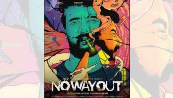 No Way Out : 'കിളി പോയത് പോലെ രമേഷ് പിഷാരടി' നോ വേ ഔട്ടിന്റെ ഫസ്റ്റ്ലുക്ക് പോസ്റ്റർ പുറത്തിറക്കി