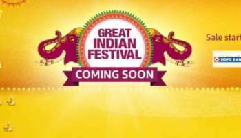 Amazon Great Indian Festival: ഗാഡ്ജറ്റുകൾ,ഫോണുകൾ വൻ വിലക്കുറവിൽ കിട്ടും,ആമസോണിൽ ഗ്രേറ്റ് ഇന്ത്യൻ ഫെസ്റ്റിവൽ വീണ്ടുമെത്തുന്നു