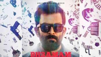 Prithviraj Sukumaran's Bhramam : പൃഥ്വിരാജ് ചിത്രം ഭ്രമം ഒക്ടോബർ 7 ന് ആമസോൺ പ്രൈം വീഡിയോയിൽ എത്തുന്നു
