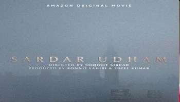 Vicky Kaushal's Sardar Udham : വിക്കി കൗശൽ ചിത്രം സർദാർ ഉദ്ദം ആമസോൺ പ്രൈം വീഡിയോയിൽ എത്തുന്നു; റിലീസ് ഒക്ടോബറിൽ