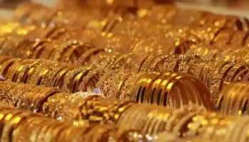 Gold Rate Today in Kerala: സ്വര്ണവില കുറയുന്നു, രണ്ടു മാസത്തെ ഏറ്റവും കുറഞ്ഞ നിരക്കില് സ്വര്ണം ...!!