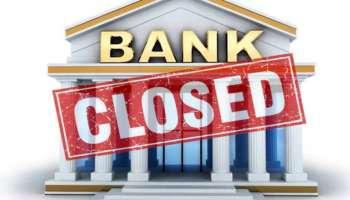 Alert: Bank Holidays in October 2021: ഒക്ടോബറിൽ 21 ദിവസം ബാങ്കുകൾക്ക് അവധി, ശ്രദ്ധിക്കുക