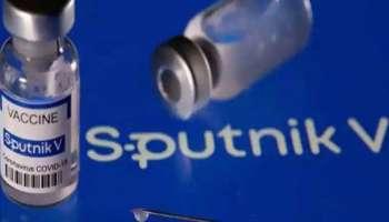 Sputnik V Vaccine : സ്പുട്നിക് വാക്സിന്റെ ലോകാരോഗ്യ സംഘടനയുടെ അംഗീകാരത്തിനുള്ള എല്ലാ തടസങ്ങളും നീങ്ങിയെന്ന് റഷ്യ
